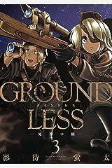 GROUNDLESS : 3-死神の瞳- (アクションコミックス) Kindle版