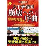 大中華帝国崩壊への序曲 ―中国の女神 洞庭湖娘娘、泰山娘娘/アフリカのズールー神の霊言― (OR BOOKS)