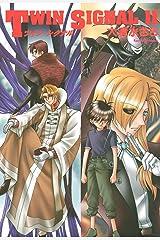 TWIN SIGNAL(11) (ソノラマコミック文庫) Kindle版