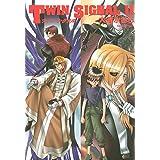TWIN SIGNAL(11) (ソノラマコミック文庫)