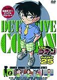 名探偵コナン PART25 Vol.2 [DVD]