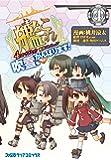 艦隊これくしょん -艦これ- 4コマコミック 吹雪、がんばります!(4) (ファミ通クリアコミックス)