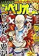 ビッグコミックスペリオール 2021年 1/22 号 [雑誌]