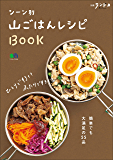 別冊ランドネ シーン別 山ごはんレシピBOOK[雑誌]
