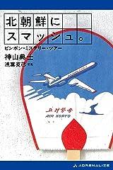 北朝鮮にスマッシュ。 Kindle版