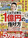 ダイヤモンドZAi(ザイ) 2019年 7月号 [雑誌] (人生で必要な1億円の作り方&買いの5万円株&最新決算で買える…