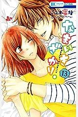 なまいきざかり。 13 (花とゆめコミックス) Kindle版