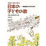 明日へ歌い継ぐ 日本の子どもの歌: 唱歌童謡140年の歩み