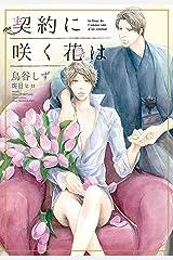 契約に咲く花は (ディアプラス文庫) Kindle版