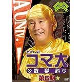 たけしのコマ大数学科 第6期 DVD-BOX