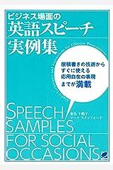 ビジネス場面の英語スピーチ実例集(CDなしバージョン) Kindle版