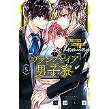 ヴァンパイア男子寮(5) (なかよしコミックス)