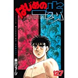 はじめの一歩(127) (週刊少年マガジンコミックス)