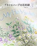 リネンにハーブの花刺繍 3
