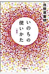 いのちの使いかた【新版】 Kindle版