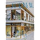 新建築住宅特集2016年12月号/窓と軒 新しい環境を生み出す境界