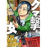 クマ撃ちの女 3巻: バンチコミックス