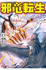 邪竜転生5 (アルファポリスCOMICS) Kindle版
