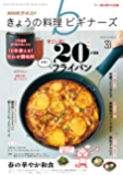 NHK きょうの料理 ビギナーズ 2020年 3月号 [雑誌] (NHKテキスト)