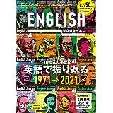 [音声DL付]ENGLISH JOURNAL (イングリッシュジャーナル) 2021年4月号