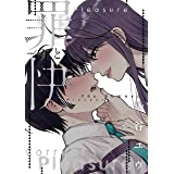 罪と快 6巻 (デジタル版ヤングガンガンコミックス)