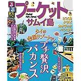 るるぶプーケット・サムイ島(2020年版) (るるぶ情報版(海外))