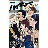 ハイキュー!! ショーセツバン!! 11 (JUMP j BOOKS)
