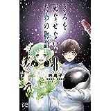 きみを死なせないための物語 8 (8) (ボニータコミックス)