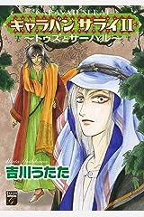 キャラバン サライ ~トゥズとサーハル~ (2) (幻想コレクション) Kindle版