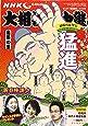 NHK G-Media大相撲中継 初場所展望号 2019年 1/19 号