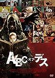 ABC・オブ・デス [DVD]