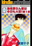 海老原さん家は今日も大変!第1部(3) (冬水社・いち*ラキコミックス)