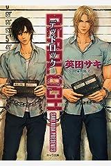 DEADLOCK (キャラ文庫) Kindle版