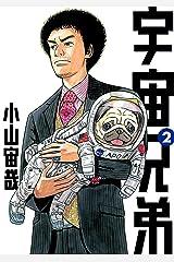 宇宙兄弟(2) (モーニングコミックス) Kindle版