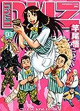 コンビニDMZ(3) (ヤングキングコミックス)