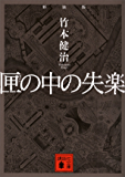 新装版 匣の中の失楽 (講談社文庫)