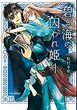 碧き海の囚われ姫 : 1 (アクションコミックス)