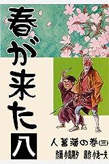 春が来た 8 人菖蒲の巻【三】 Kindle版