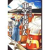 環状白馬線 車掌の英さん (花とゆめコミックス)