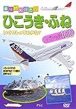 ひこうき・船スペシャル100 [DVD]