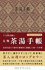 大判 茶湯手帳2019
