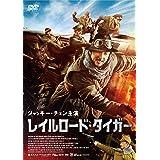 レイルロード・タイガー [DVD]
