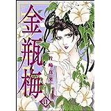 金瓶梅 (11) (まんがグリム童話)