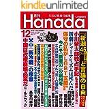 月刊Hanada2018年12月号 [雑誌]