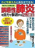 誤嚥性肺炎を自力で撃退するNo.1療法 (のどを鍛えると長生きできる!)