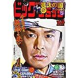 ビッグコミック 2020年 10/10 号 [雑誌]