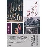 ステージ・ショウの時代 (近代日本演劇の記憶と文化)