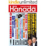 月刊Hanada2019年8月号 [雑誌]