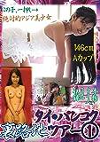 タイ・バンコク裏路地ツアー1(ファーストスター) [DVD]