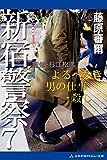 新宿警察(7) よるべなき男の仕事・殺し